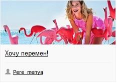 Blog Peremenya