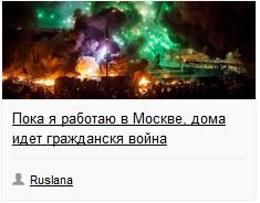 Blog Ruslana