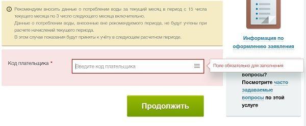 ПГУ МОС Ру личный кабинет войти в личный кабинет передать