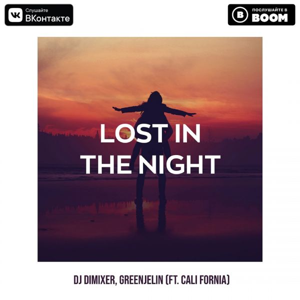 DJ DimixeR and Greenjelin - Lost In The Night (feat. Cali Fornia)