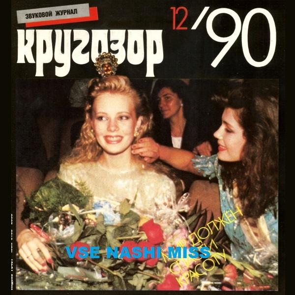 Мисс СССР 1990 года Марии Кежа